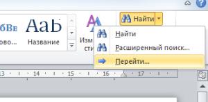 """MS Word: меню """"Перейти"""""""